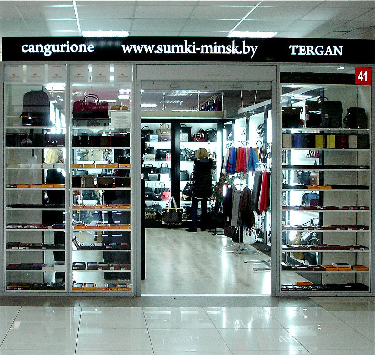 Sumki-minsk - магазин сумок и аксессуаров в павильоне №41 на 3-м этаже Торгового Центра