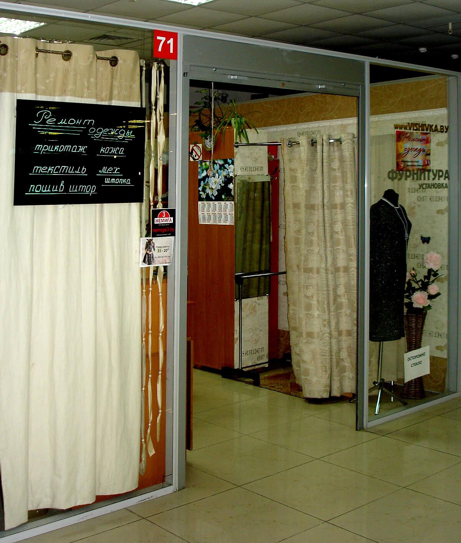 Ремонт одежды на цокольном этаже