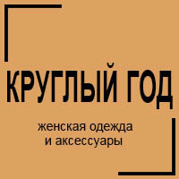 КРУГЛЫЙ ГОД - магазин  - Торговый Центр  НЕМИГА 3, г. Минск