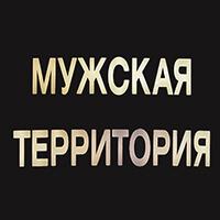 Мужская территория - магазин мужской одежды - Торговый Центр НЕМИГА 3, г. Минск