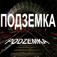 «ПОДЗЕМКА» (Podzemka)