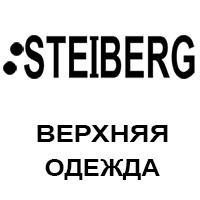 STEINBERG - магазин женской верхней одежды из Австрии, Финляндии, Германии