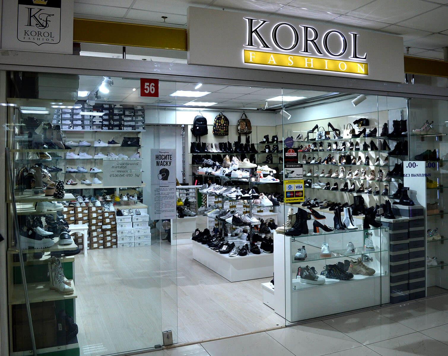 «KOROL fashion» - магазин женской обуви, сумок, одежды