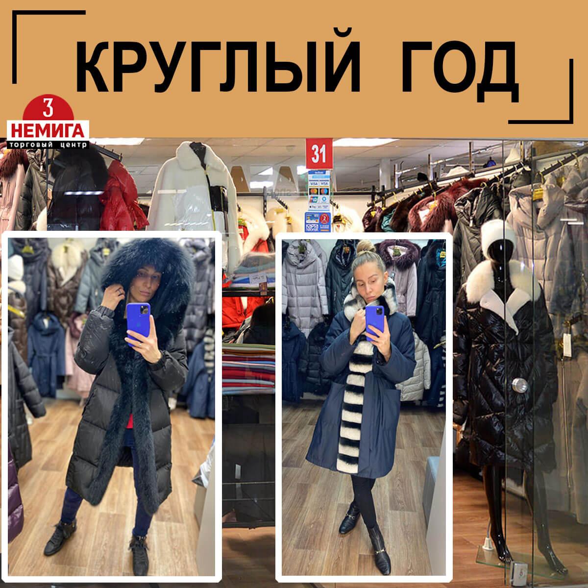 Открылся новый бутик женской одежды «КРУГЛЫЙ ГОД»  в Торговом Центре «Немига 3», г. Минск