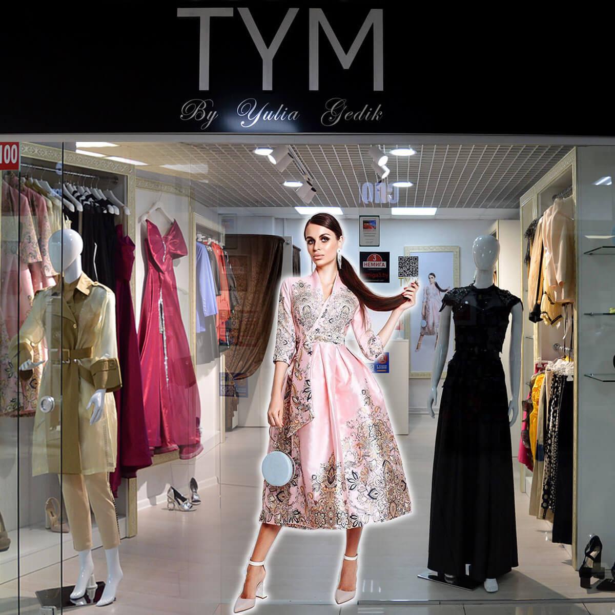 Открылся салон дизайнерской одежды и аксессуаров «TYM by Yulia Gedik» в Торговом Центре «Немига 3»