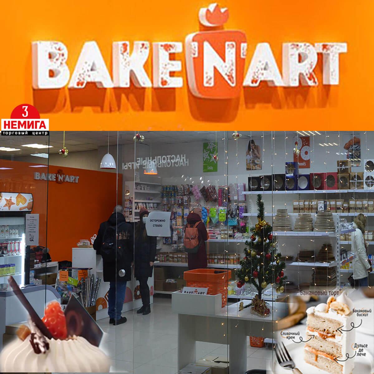 Открылся новый магазин BAKE'N'ART - всё для кондитера - необходимые ингредиенты и инструменты для кондитеров профессионалов, и для любителей вкусных, оригинальных десертов в Торговом Центре «Немига 3»