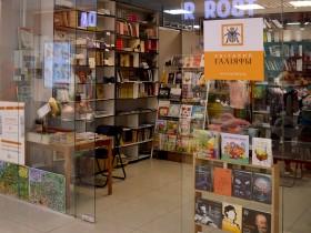 «Галіяфы»  (Голиафы)  букинистический магазин со свой историей