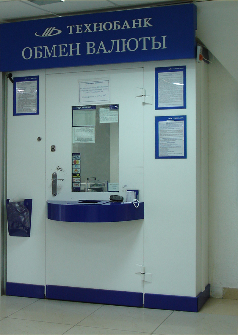 ПУНКТ ОБМЕНА ВАЛЮТ «ТЕХНОБАНК»  (Technobank) ::Торговый Центр «Немига 3»