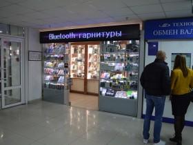 bluetooth-гарнитуры в магазине мобильных аксессуаров в Торговом Центре «Немига 3»