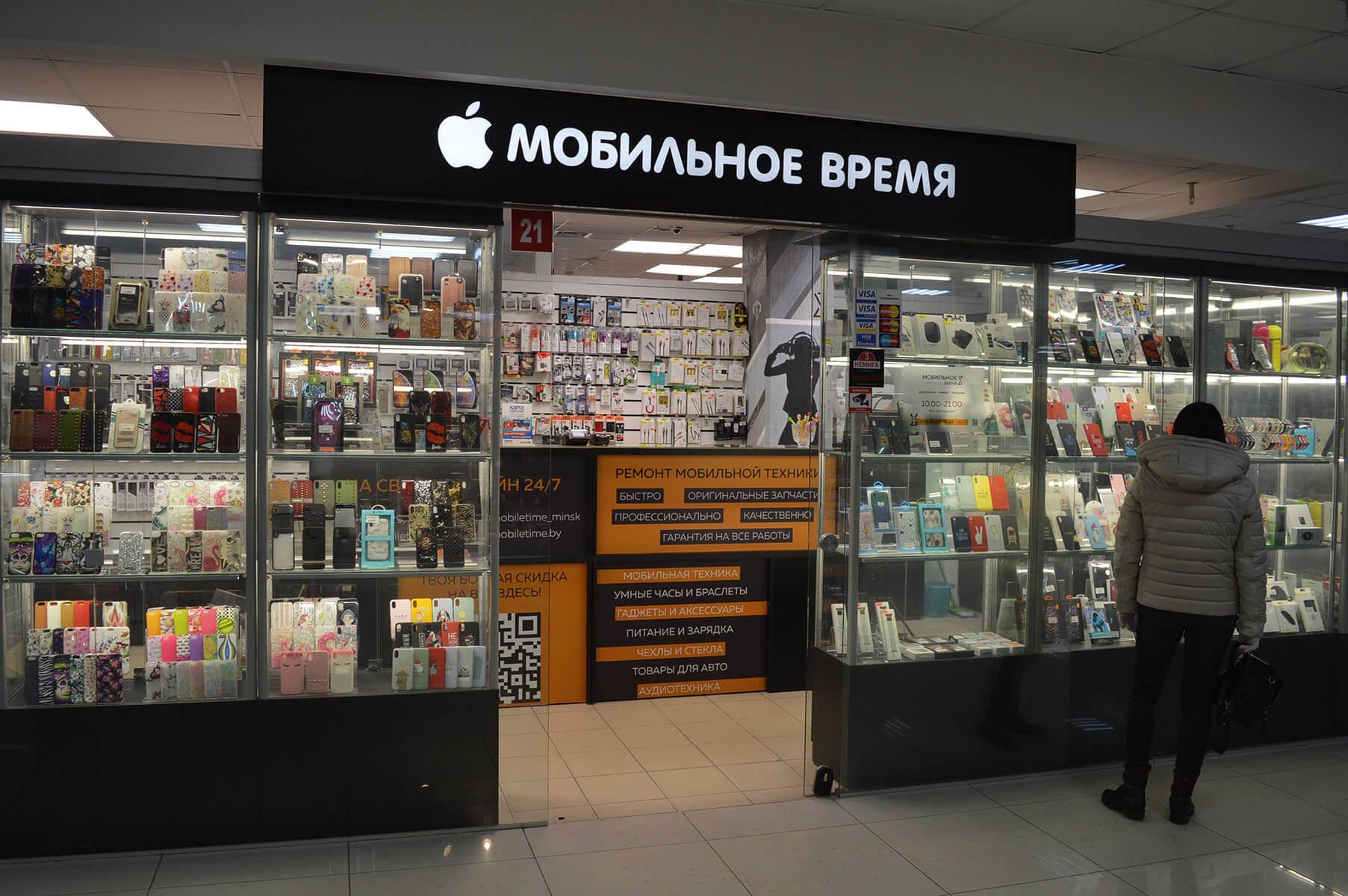 «МОБИЛЬНОЕ ВРЕМЯ» - всё от фирмы Apple - Торговый Центр «Немига 3»