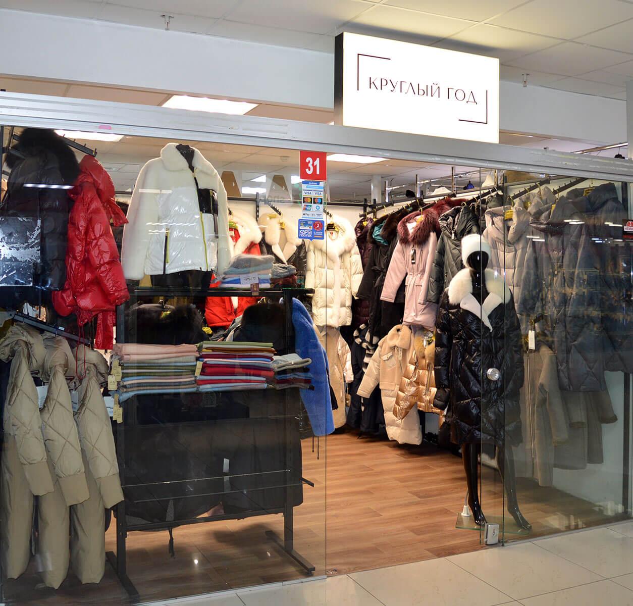 «КРУГЛЫЙ ГОД» - бутик женской одежды  в Торговом Центре «Немига 3»