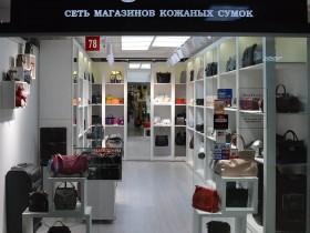 «BagStore» - магазин женских кожаных итальянских сумок, дорожных сумок, кошельков, клатчей в Торговом Центре «Немига 3»