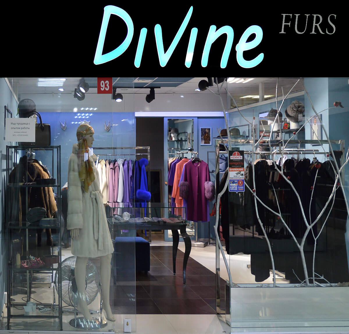 «DIVINE furs» -  бутик высококачественных меховых изделий и аксессуаров класса люкс в Торговом Центре «Немига 3»