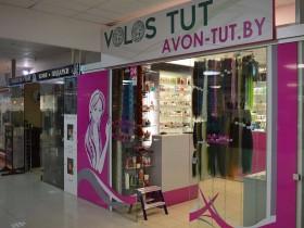 «Avon-tut.by» в Торговом Центре «Немига 3»