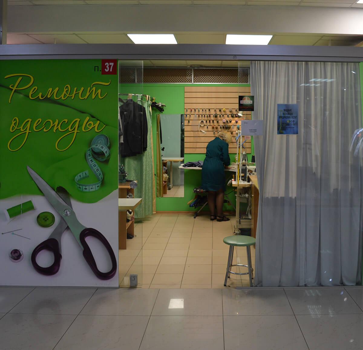 Ателье по Ремонту ОДЕЖДЫ  на 2 этаже в павильоне №37 в Торговом Центре «Немига 3»
