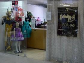 Швейная мастерская Лары Новик и ремонт одежды -  2-й этаж Торгового Центра