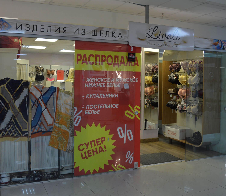 «Livali» - магазин изделий из натурального шелка в Торговом Центре «Немига 3»