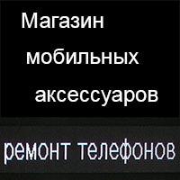 Магазин мобильных аксессуаров и ремонт телефонов - Торговый Центр НЕМИГА 3, г. Минск