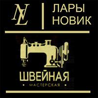 Творческая мастерская и ремонт одежды Лары Новик - Торговый Центр  НЕМИГА 3, г. Минск
