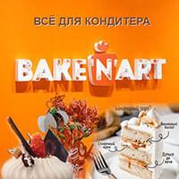 BAKE'N'ART - магазин - все для кондитера - Торговый Центр  НЕМИГА 3, г. Минск